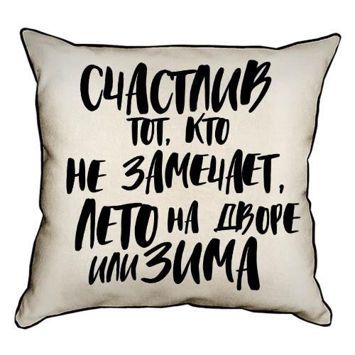 Подушка интерьерная из мешковины Счастлив тот, кто не замечает, лето на дворе или зима 45x45 см