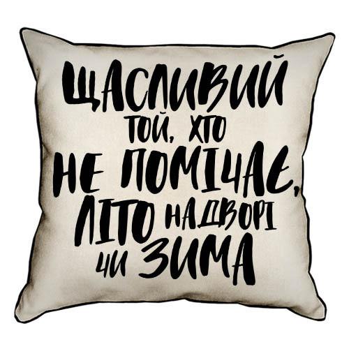 Подушка интерьерная из мешковины Щасливий той, хто не помічає, літо надворі чи зима 45x45 см (45PHB_21NG001)