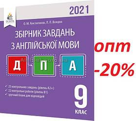 9 клас / ДПА 2021 / Англійська мова. Збірник завдань / Константинова / Освіта