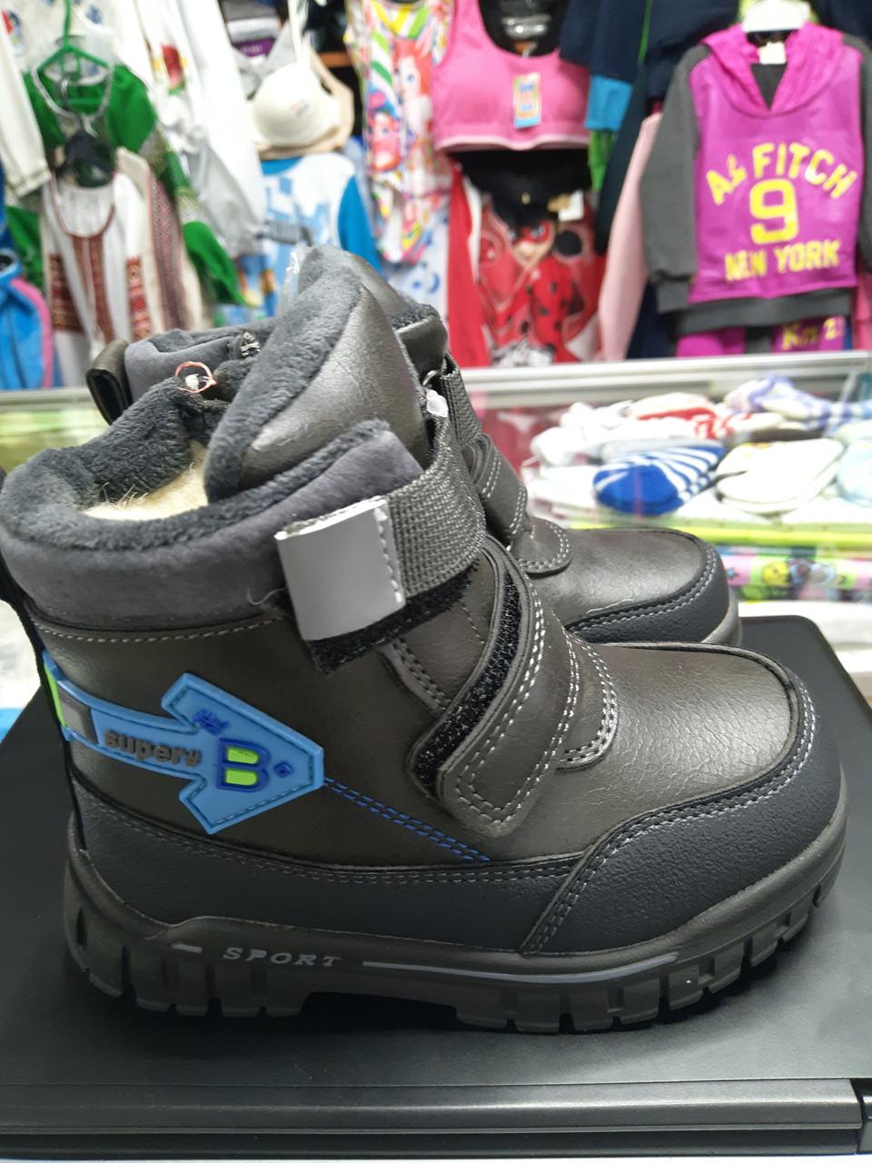 Зимние Ботинки для мальчика р.25-31