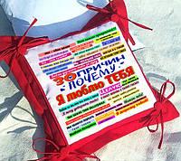 Подушка декоративная, подарок для влюбленных