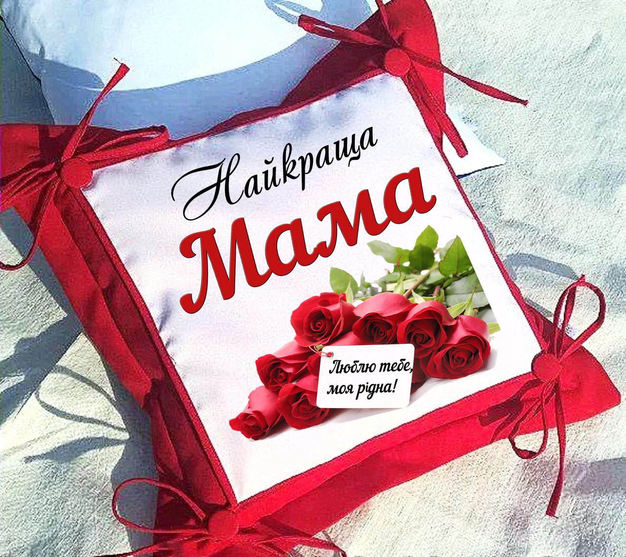 Подарок маме, подушка с надписью, габардин