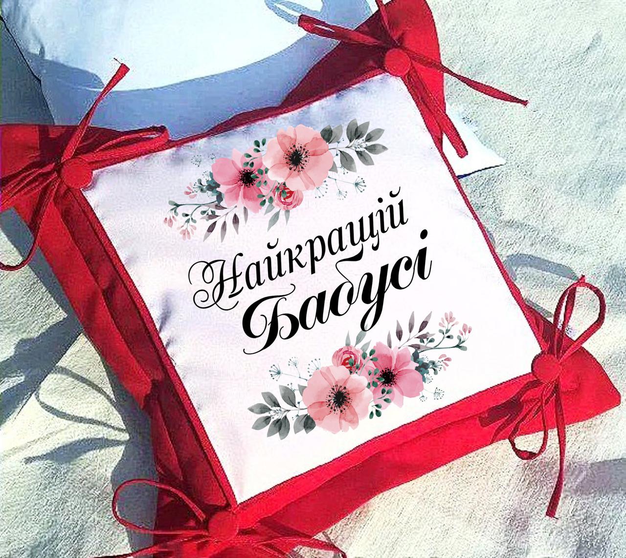 Подарок бабушке, подушка с надписью, габардин