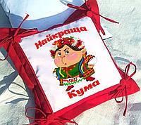 Подушка с принтом, подарок куме