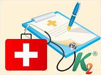 1С:Медицина. Федеральные регистры