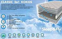Ортопедический матрас Sleep&Fly Classic 2 в 1 kokos