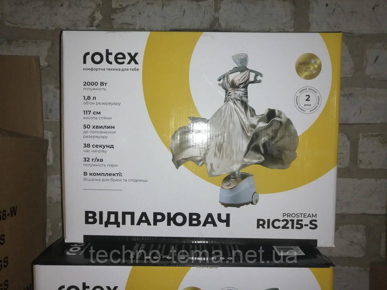 Вертикальный отпариватель для одежды SUPER STEAM Rotex RIC215-S