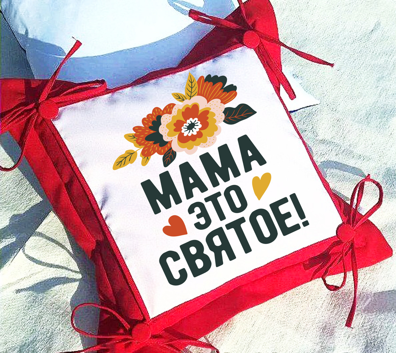 Подушка с надписью, подарок маме