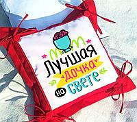 Подушка декоративная, оригинальный подарок дочке