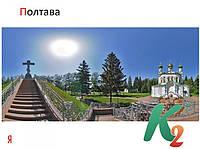 Poltava.ua