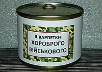 Носки в банке. Шкарпетки хороброго військового. Подарунок чоловікам в День Збройних сил України. 6 грудня