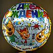 FM (18''/46 см) Круг, Три Кота, Желтый. Фольгированный воздушный шар С Днем рождения Три кота, фото 2