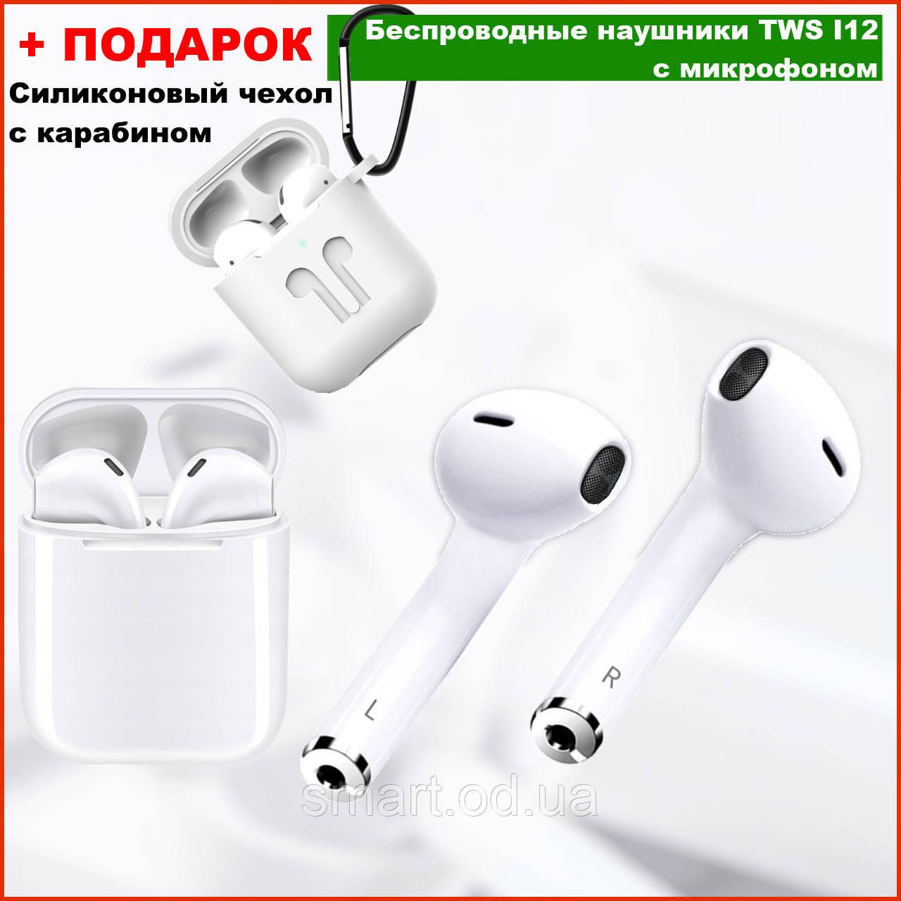 Бездротові навушники TWS I12 Bluetooth із зарядним кейсом в стилі AirPods гарнітура мікрофон телефон блютуз