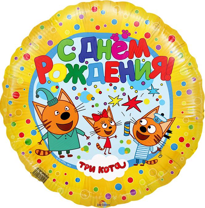 FM (18''/46 см) Круг, Три Кота, Желтый. Фольгированный воздушный шар С Днем рождения Три кота