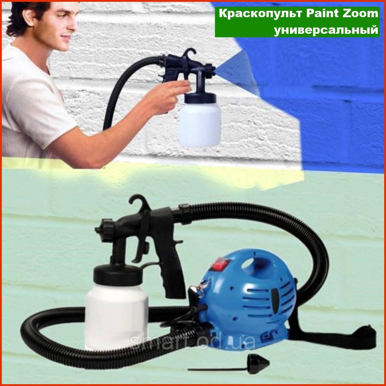 Універсальний краскопульт пульверизатор Paint Zoom Пейнт Зум побутової пневматичний розпилювач фарби фарбування