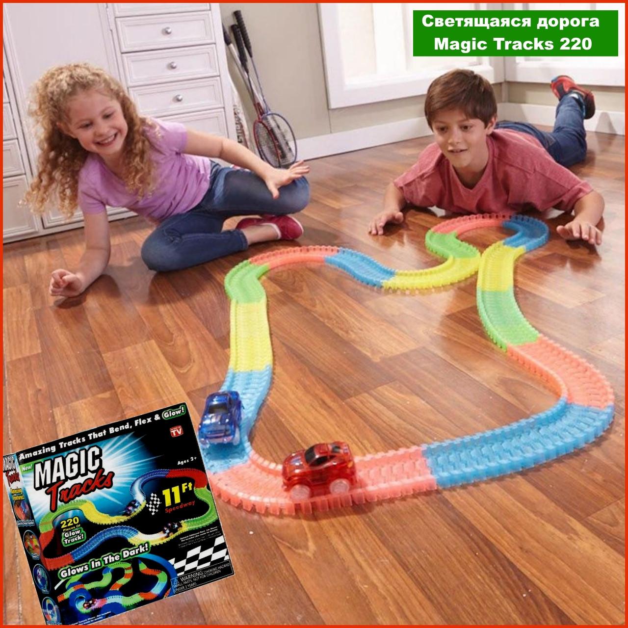 Детский светящийся гибкий трек Magic Tracks 220 деталей автомобильная гоночная трасса Меджик трек машина