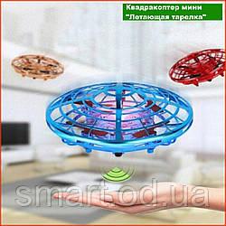 """Квадрокоптер міні """"Літаюча тарілка"""" ручний дрон UFO з Led підсвічуванням уникає зіткнень управляється жестам"""