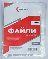 Файл для документов А4 прозрачный 25 мкм