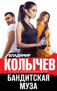 Книга « Бандитская муза »  Автор: Владимир Колычев