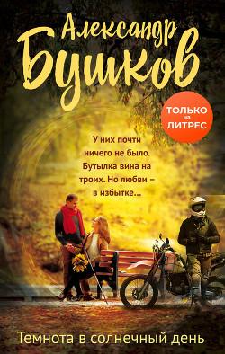"""Книга """"Темнота в солнечный день"""" - Бушков Александр"""