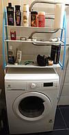 Полка-стелаж напольный над стиральной машиной! Новинка