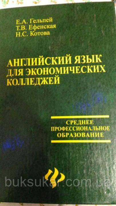 Е.А. Гельпей Т.В. Ефенская Надежда Котова Английский язык для экономических колледжей