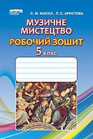 МАСОЛ Л. М./МУЗИЧНЕ МИСТЕЦТВО, 5 КЛ., РОБОЧИЙ ЗОШИТ