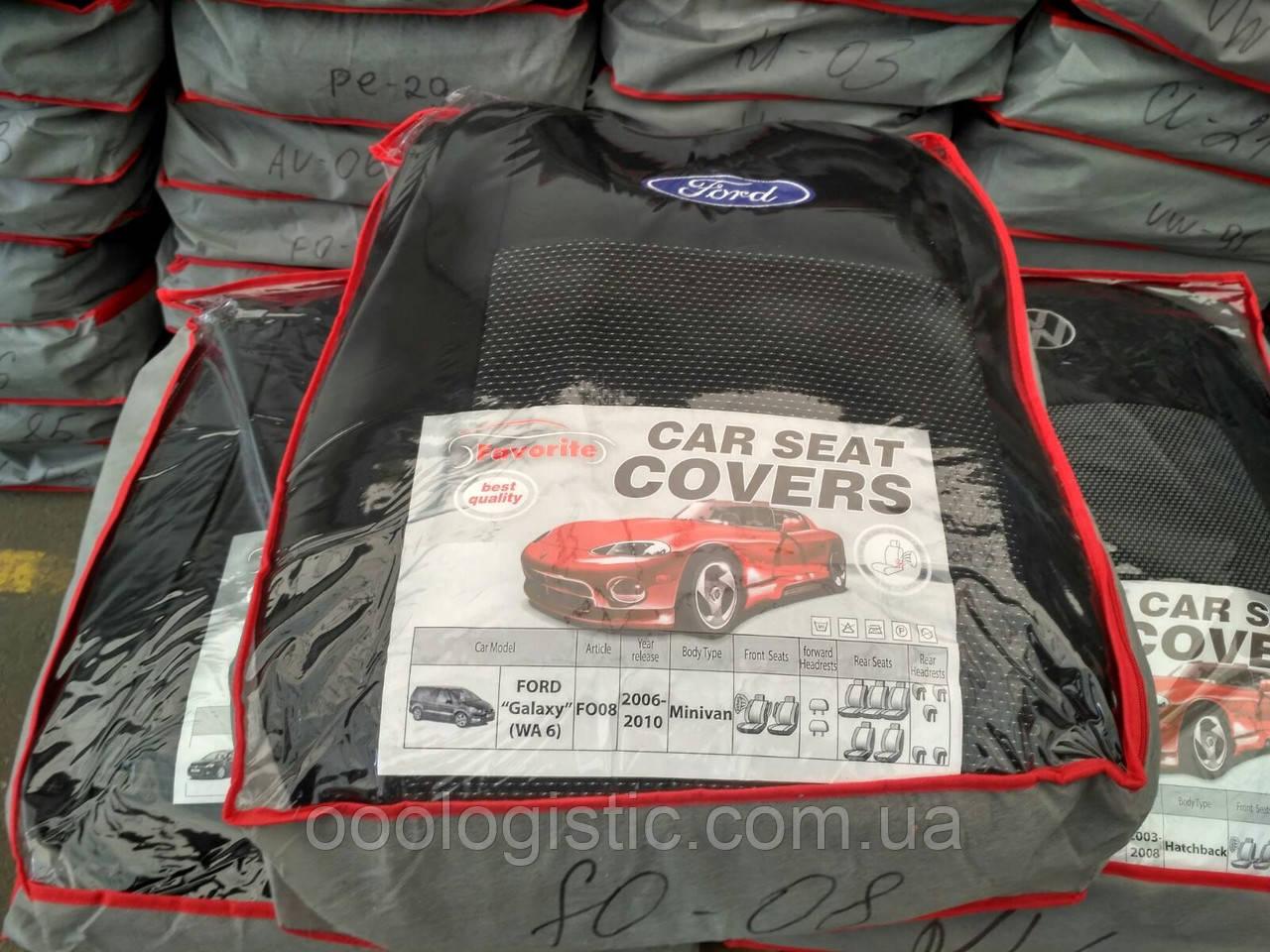 Авточохли Favorite на Ford Galaxy 2006-2010 мінівен,Форд Галаксі 2006-2010 мінівен
