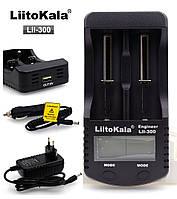 Професійне зарядний пристрій Liitokala Lii-300 + автоадаптер