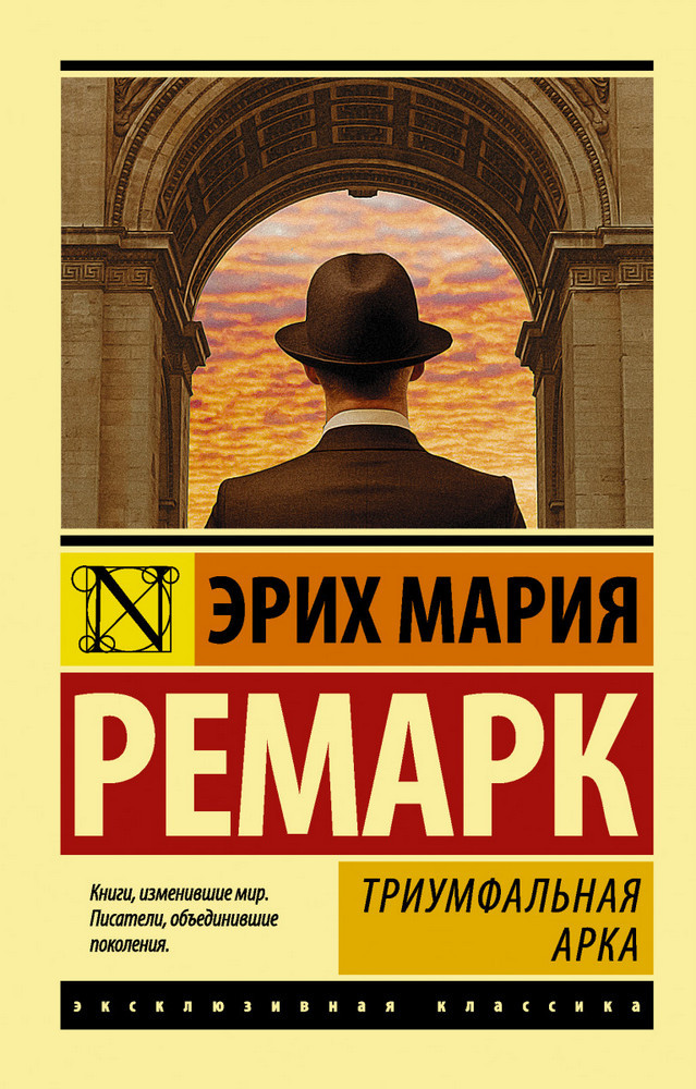 Книга Триумфальная арка (мягкая обложка). Автор - Эрих Мария Ремарк (ФОРС)