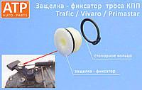 Фіксатор засувка троса КПП 7701477671 Opel Vivaro