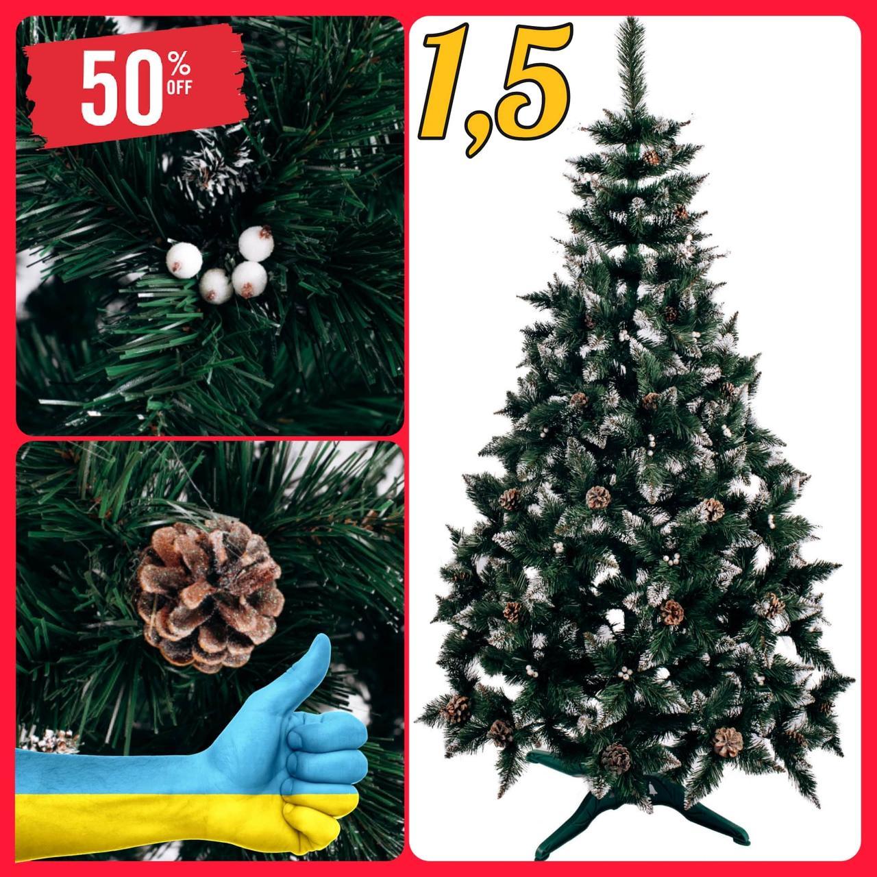 Пышная новогодняя искусственная элитная елка 1,5 м с шишками и калиной, искусственные ели и сосны с напылением