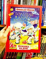 Большая книга Незнайки. Незнайка на Луне. Николай Носов