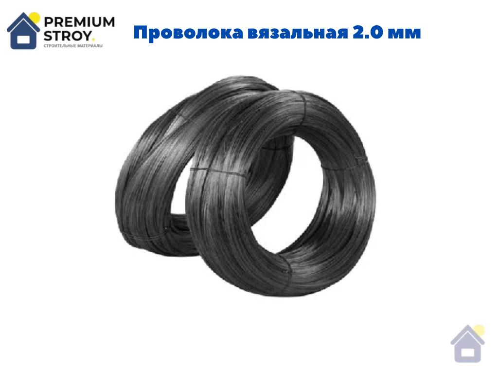 Проволока вязальная чёрная 2.0 мм