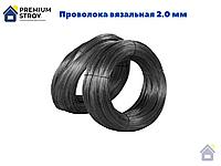 Проволока вязальная чёрная 2.0 мм, фото 1