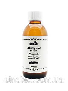 Массажное кокосовое масло Cocos 200 мл (7956)
