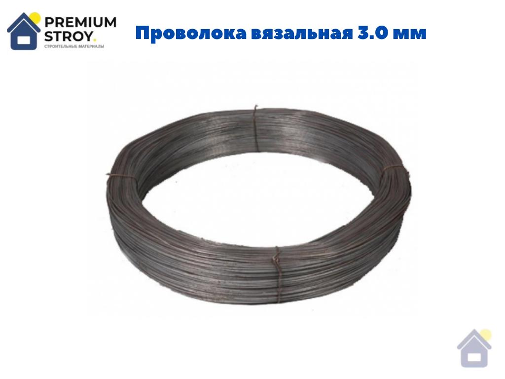 Проволока вязальная чёрная 3.0 мм