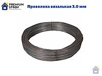 Проволока вязальная чёрная 3.0 мм, фото 1
