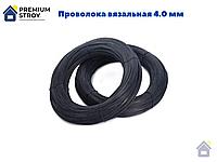 Проволока вязальная чёрная 4.0 мм, фото 1