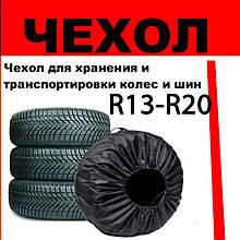 Чехол для хранения и транспортировки колес и шин S R13-14