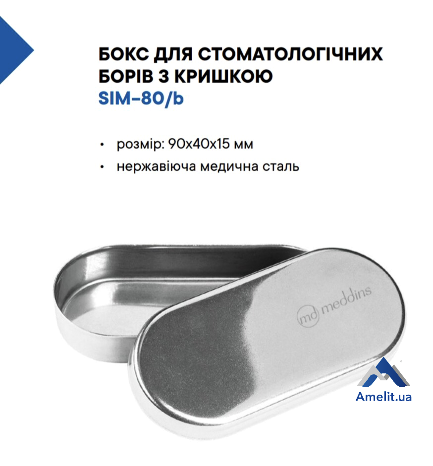 Бокс для стоматологических боров с крышкой  (Meddins) 1 шт.