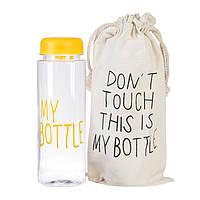 Бутылка для напитков My Bottle + чехол (0426) Желтая