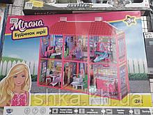 Кукольный домик Милана Будинок мрій двухэтажный дом для кукол висотой 29см