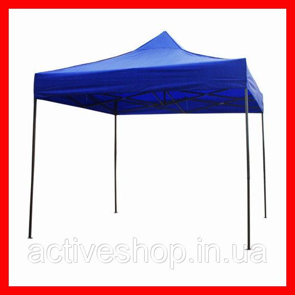 Шатёр 2,5х2,5 синий, торговая палатка