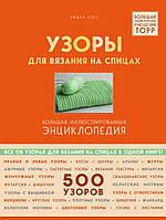 Узоры для вязания на спицах. Большая иллюстрированная энциклопедия. ТОРР Strickmuster