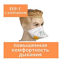 Маска респиратор от вирусов и пыли с клапаном ДНЕПР-2К