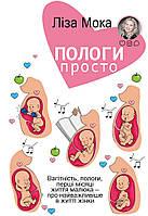 «Пологи просто. Вагітність, пологи, перші місяці життя малюка про найважливіше вжитті жінки» Ліза Мока