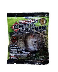 Смерть гризунів зерно зелене 150 гр від щурів і мишей, оригінал
