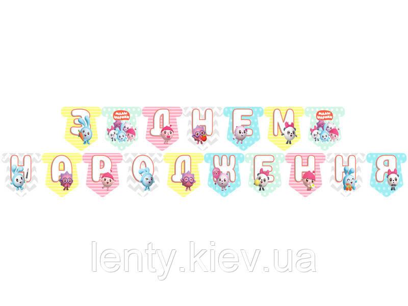 """Гірлянда Малышарики """"З Днем народження"""" (укр.мова) три кольори -"""