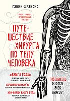 «Путешествие хирурга по телу человека» Фрэнсис Гэвин